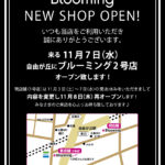 ブルーミング自由が丘 2号店 オープンします!